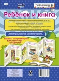 Ребёнок и книга. Ширмы с информацией для родителей и педагогов из 6 секций - фото 1