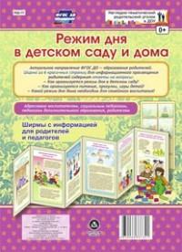 Режим дня в детском саду и дома. Ширмы с информацией для родителей и педагогов из 6 секций - фото 1