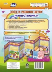 Рост и развитие детей раннего возраста. Ширмы с информацией для родителей и педагогов из 6 секций