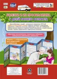 Болезни и их профилактика у детей раннего возраста. Ширмы с информацией для родителей и педагогов из 6 секций - фото 1