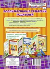 Воспитательные стратегии родителей. Ширмы с информацией для родителей и педагогов из 6 секций