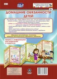 Домашние обязанности детей. Ширмы с информацией для родителей и педагогов из 6 секций