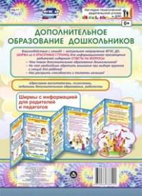 Дополнительное образование дошкольников. Ширмы с информацией для родителей и педагогов из 6 секций