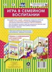 Игра в семейном воспитании. Ширмы с информацией для родителей и педагогов из 6 секций