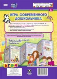 Игра современного дошкольника. Ширмы с информацией для родителей и педагогов из 6 секций