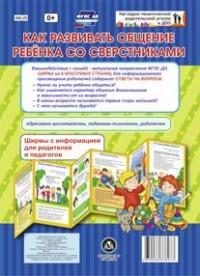 Как развивать общение ребенка со сверстниками. Ширмы с информацией для родителей и педагогов из 6 секций - фото 1