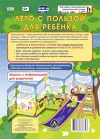 Лето с пользой для ребёнка. Ширмы с информацией для родителей и педагогов из 6 секций - фото 1