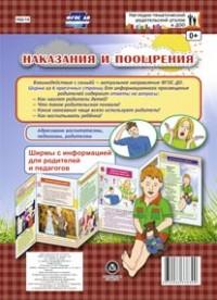Наказания и поощрения. Ширмы с информацией для родителей и педагогов из 6 секций - фото 1