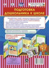 Подготовка дошкольника к школе. Ширмы с информацией для родителей и педагогов из 6 секций - фото 1