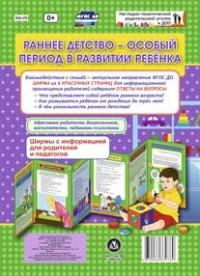 Раннее детство - особый период в развитии ребёнка. Ширмы с информацией для родителей и педагогов из 6 секций