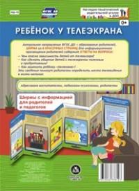 Ребенок у телеэкрана. Ширмы с информацией для родителей и педагогов из 6 секций