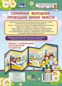 Семейные выходные: проводим время вместе. Ширмы с информацией для родителей и педагогов из 6 секций