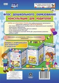 ФГОС дошкольного образования. Консультация для родителей. Ширмы с информацией для родителей и педагогов из 6 секций - фото 1