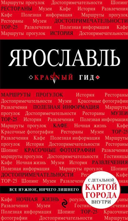 Ярославль. 2-е изд. - фото 1