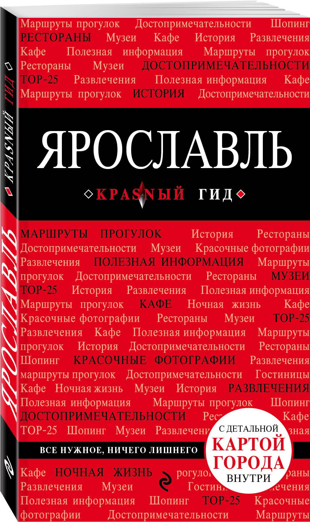 Леонова Н.Б. Ярославль. 2-е изд. ярославль карта города