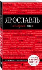 Леонова Н.Б. - Ярославль. 2-е изд.' обложка книги