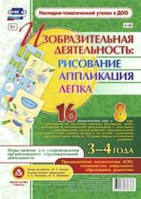 Изобразительная деятельность: рисование, лепка, аппликация. Игры-занятия для сопровождения организованной образовательной деятельности детей 3-4 лет: Батова И.С.