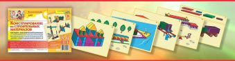 Наглядно-дидактический комплект. Конструирование. 38 цветных иллюстраций формата А4 на картоне. 5-6 лет