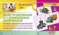 Наглядно-дидактический комплект. Конструирование. 38 цветных иллюстраций формата А4 на картоне. 6-7 лет
