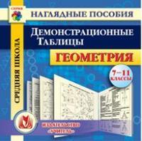 Геометрия. 7-11 классы. Демонстрационные таблицы. Компакт-диск для компьютера Киселёва Ю. А.