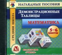 Математика. Демонстрационные таблицы. 5-6 классы. Компакт-диск для компьютера Киселёва Ю. А.