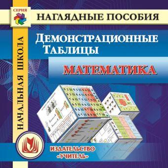 Начальная школа. Математика. Демонстрационные таблицы. Компакт-диск для компьютера Завьялова Н. А.