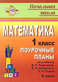 Математика. 1 класс: поурочные планы по учебнику В. Н. Рудницкой. Ч. II Королева Л. Ф. и др.