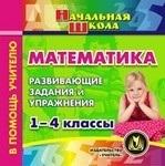 Математика. 1-4 классы. Компакт-диск для компьютера: Развивающие задания и упражнения Лободина Н. В., Плешакова Е. П. и др.