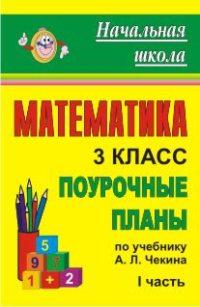 Математика. 3 класс: поурочные планы по учебнику А. Л. Чекина. Ч. I Лободина Н. В.