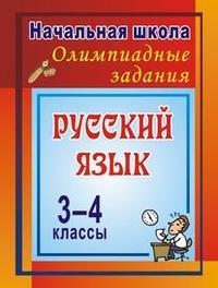 Олимпиадные задания по русскому языку. 3-4 классы: Олимпиадные задания Дьячкова Г. Т.