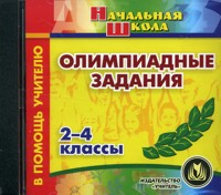 Олимпиадные задания. 2-4 классы. Компакт-диск для компьютера Дьячкова Г. Т., Каркошкина Т. Н., Чаус Е. А. и др.