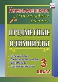 Бауэр И. Е. - Предметные олимпиады. 3 класс. Русский язык, математика, литературное чтение, окружающий мир обложка книги