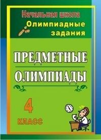 Предметные олимпиады. 4 класс Лободина Н. В.