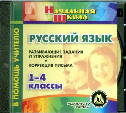 Русский язык. 1-4 классы. Компакт-диск для компьютера: Развивающие задания и упражнения. Коррекция письма - фото 1
