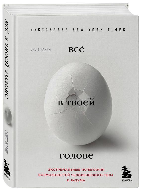 Zakazat.ru: Всё в твоей голове. Экстремальные испытания возможностей человеческого тела и разума. Карни Скотт
