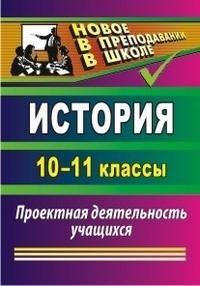 История. 10-11 классы: проектная деятельность учащихся Северина О. А.