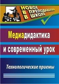 Аствацатуров Г. О. - Медиадидактика и современный урок: технологические приемы обложка книги