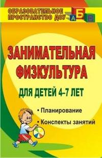 Занимательная физкультура для детей 4-7 лет: планирование, конспекты занятий - фото 1