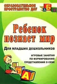 Игровые занятия с детьми 2-4 лет по формированию представлений о себе: осваиваемые образовательные области: познавательное развитие, социально-коммуни - фото 1
