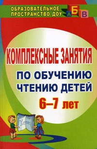 Комплексные занятия по обучению чтению детей  6-7 лет Рыбникова О. М.