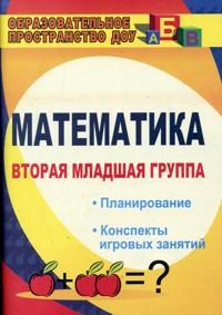 Математика. Вторая младшая группа: планирование, конспекты игровых занятий Маклакова Е. С.