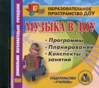 Музыка в ДОУ. Компакт-диск для компьютера: Программы. Планирование. Конспекты занятий. Арстанова Л. Г., Лапшина Г. А. и др.