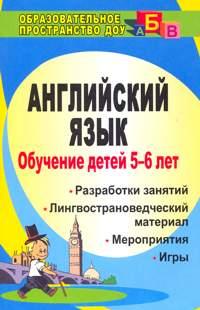 Обучение детей 5-6 лет английскому языку: занятия, игры, мероприятия, лингвострановедческий материал Шабельникова Е. Ю.