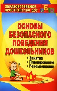 Обучение дошкольников безопасному поведению: перспективное планирование, комплексные игровые занятия Чермашенцева О. В.