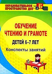 Рыбникова О. М. - Обучение чтению и грамоте детей 6-7 лет: конспекты занятий обложка книги