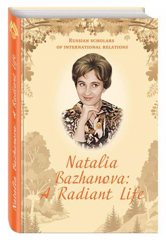 Евгений Бажанов - Natalia Bazhanova: A Radiant Life обложка книги