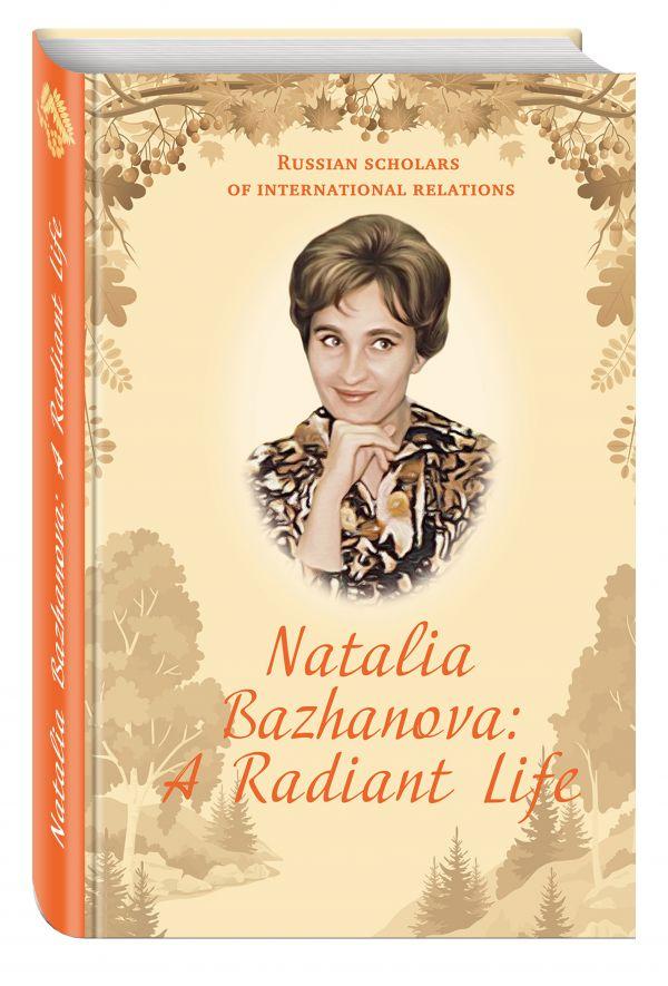 Бажанов Евгений Петрович Natalia Bazhanova: A Radiant Life why iraq invaded kuwait applying international relations theories