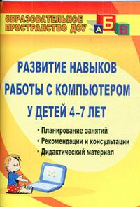 Развитие навыков работы с компьютером у детей 4-7 лет: планирование занятий, рекомендации, дидактический материал, консультации для родителей Габдуллина З. М.