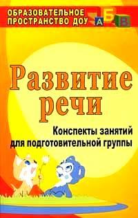 Развитие речи: конспекты занятий для подготовительной группы Кыласова Л. Е.