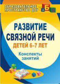 Развитие связной речи детей 6-7 лет: конспекты занятий - фото 1